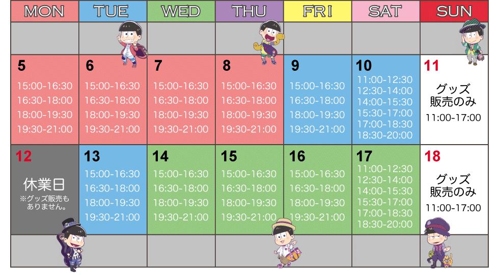 営業時間カレンダー