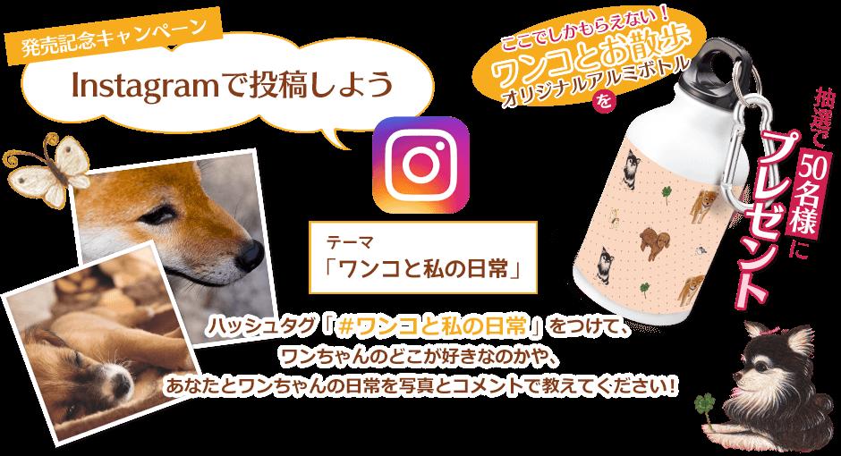 ワンコとお散歩活動量計 発売記念キャンペーン Instagramで投稿しよう テーマ「ワンコと私の日常」